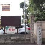 千代の古道道標