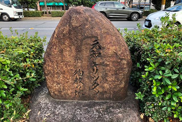 京都のキリシタン遺跡探訪 EC