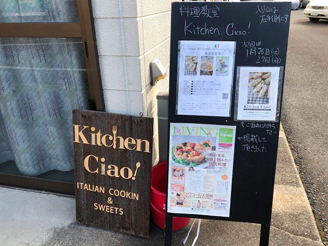 Kitchen Ciao!(キッチンチャオ)1