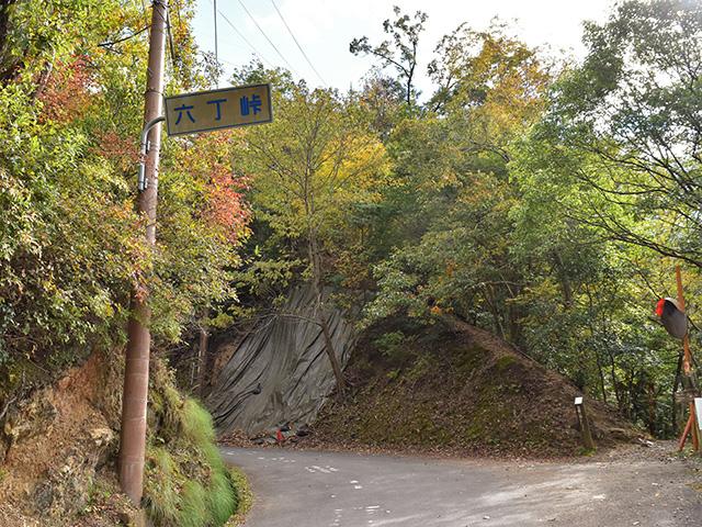 六丁峠(京都一周トレイル)