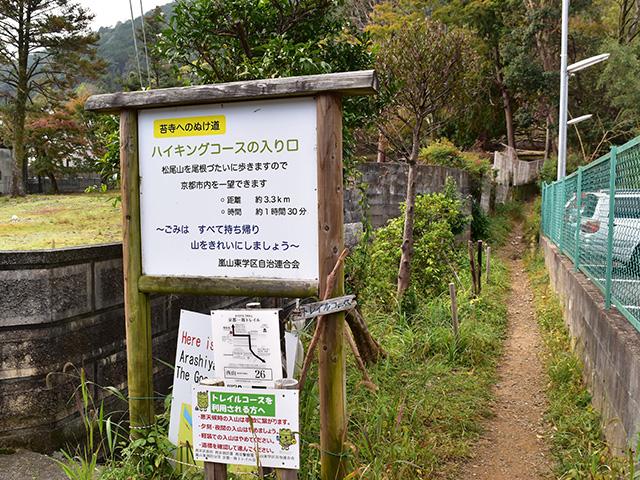 松尾山1(京都一周トレイル Vol.12)