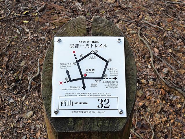 松尾山2(京都一周トレイル Vol.12)