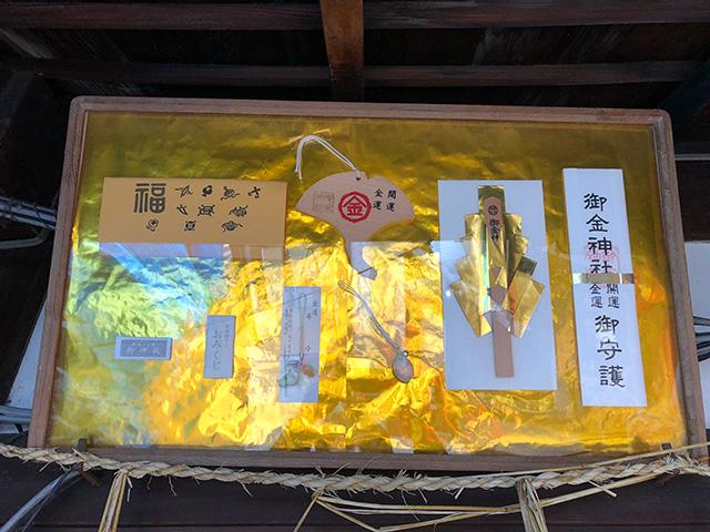御金神社6
