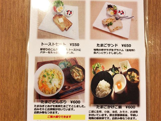 partage.七彩 - 軽食1