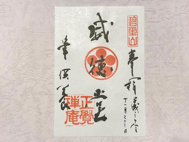 正覚庵の筆供養 - 御朱印