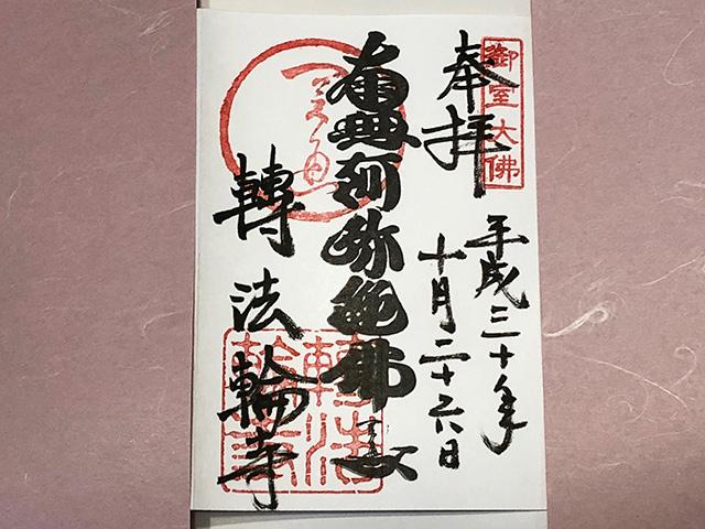 轉法輪寺 - 御朱印