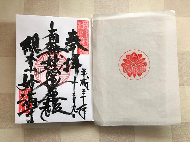妙満寺 - 御朱印