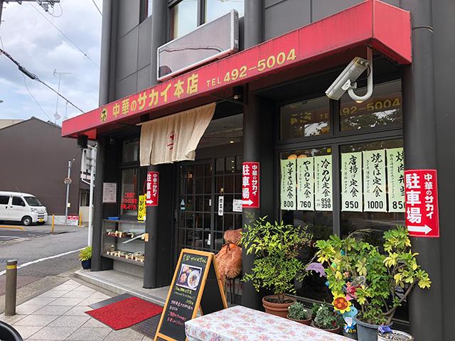 中華のサカイ本店2