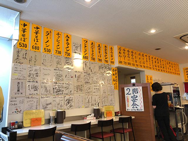 中華のサカイ本店5