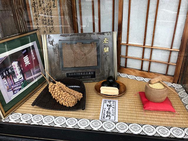 粟餅所・澤屋6