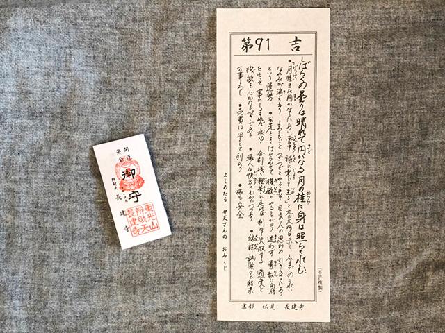 長建寺 - 宝貝&おみくじ(伏見五福めぐり)