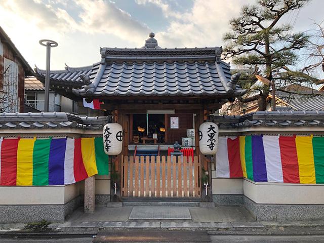 大黒寺1(伏見五福めぐり)