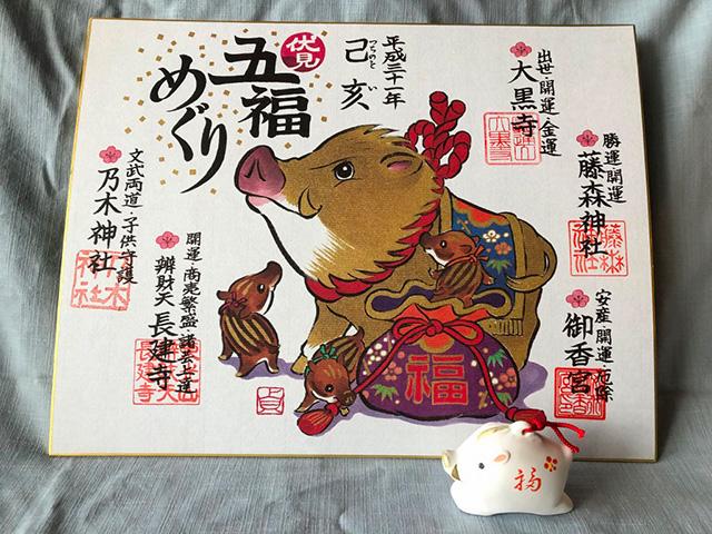 藤森神社 - 色紙&干支土鈴(伏見五福めぐり)