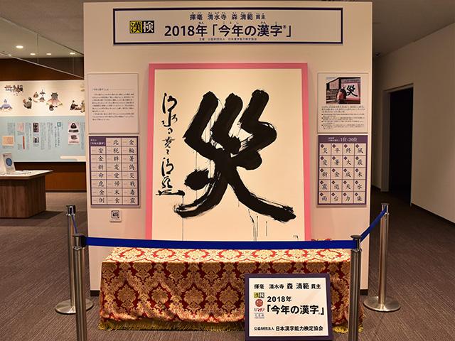 今年の漢字展1(漢字ミュージアム)