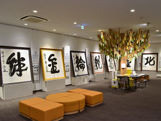 今年の漢字展2(漢字ミュージアム)