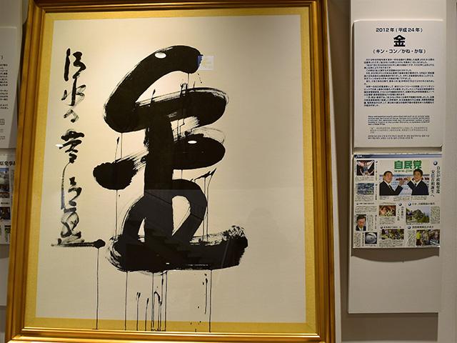 今年の漢字展4(漢字ミュージアム)