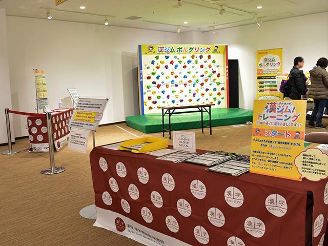 漢ジムトレーニング1(漢字ミュージアム)