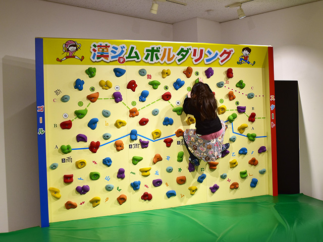 漢ジムトレーニング2(漢字ミュージアム)