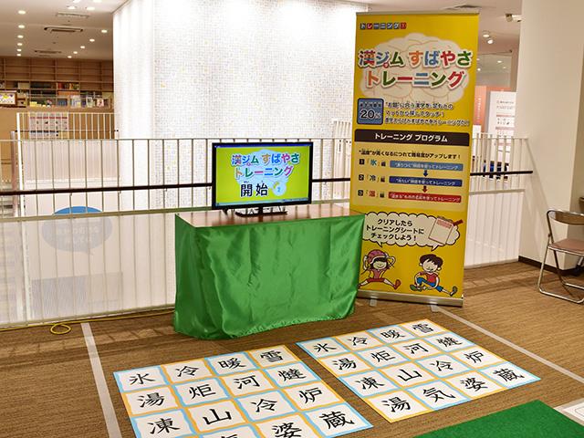漢ジムトレーニング3(漢字ミュージアム)