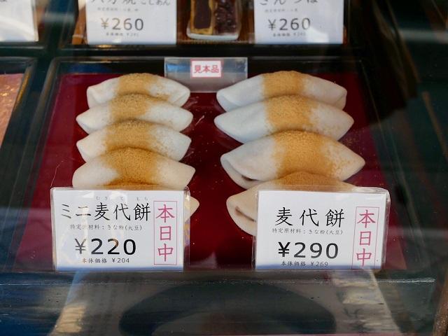 中村軒 - 麦代餅