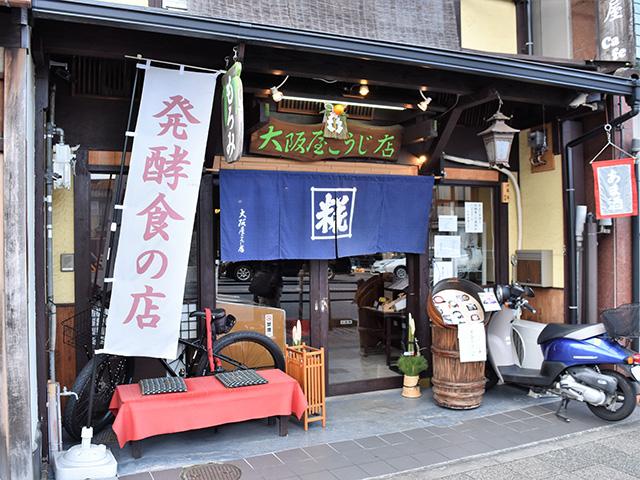 大阪屋こうじ店1