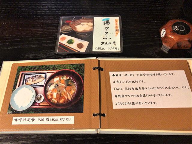 糀屋café - メニュー(大阪屋こうじ店)