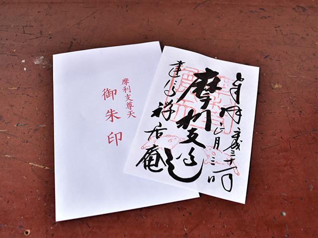 禅居庵 - 御朱印