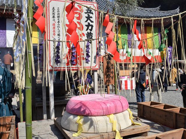 醍醐寺の五大力さん - おかげ餅