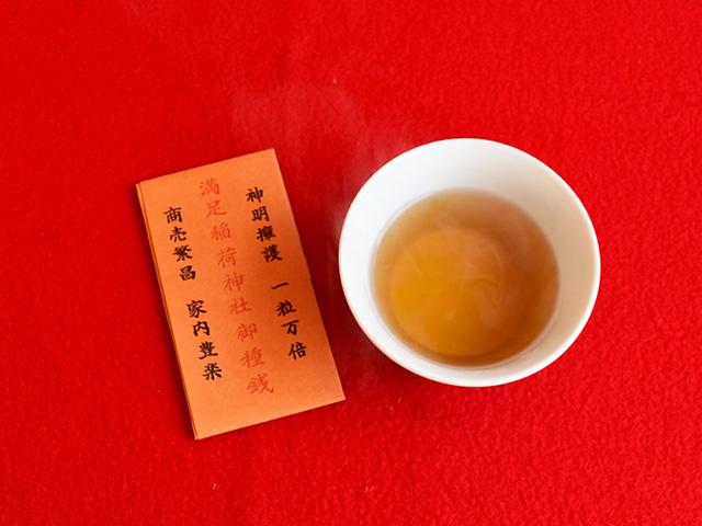 満足稲荷神社 - 御種銭