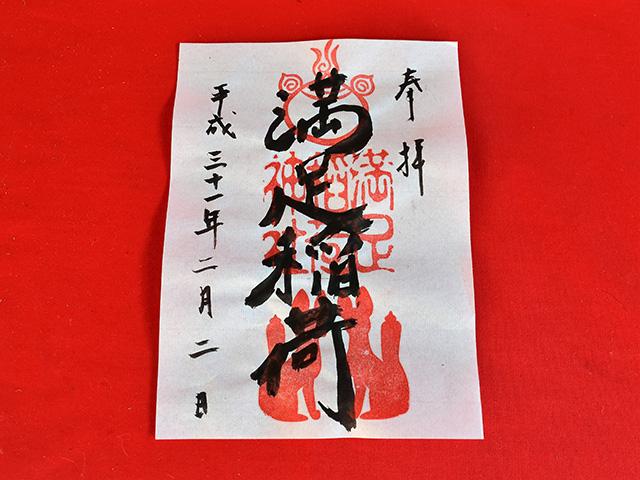 満足稲荷神社 - 御朱印
