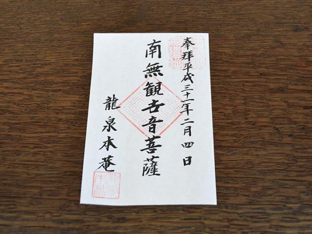 妙心寺・龍泉菴 - 御朱印