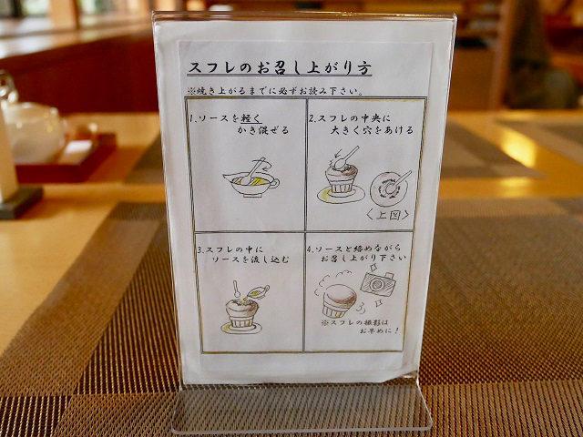 六盛 - スフレの食べ方