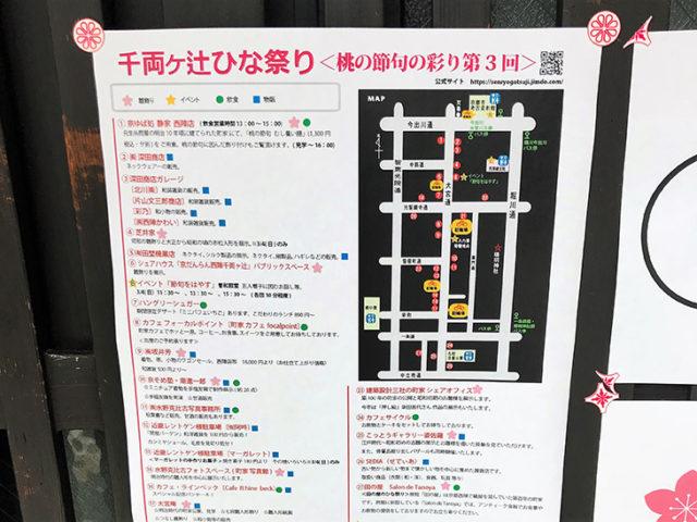 千両ヶ辻のひな祭り 案内図