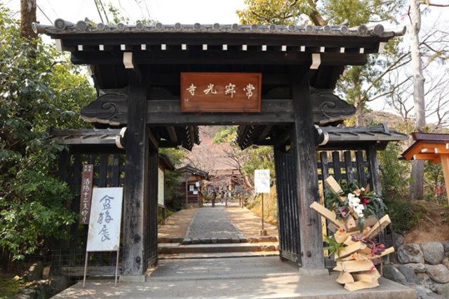 常寂光寺の盆梅展9