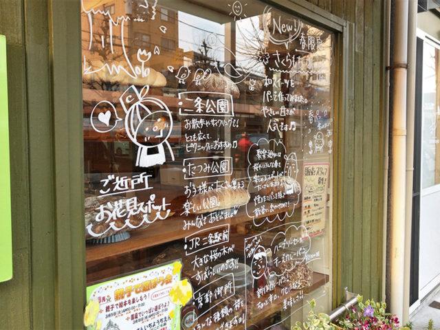 手作りパン工房coneruya(コネルヤ)2