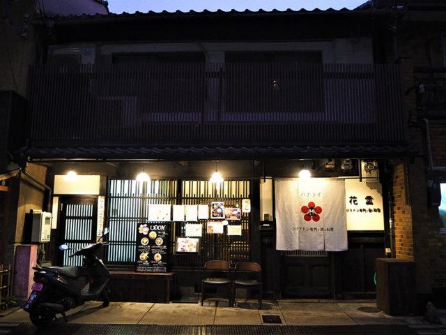 花雷 烏丸店1