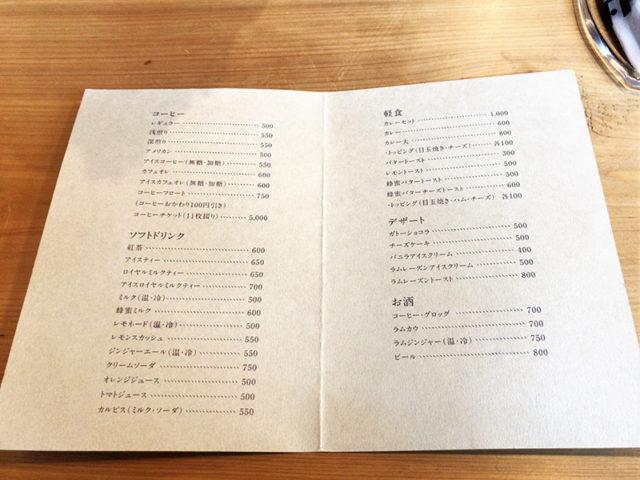 菊しんコーヒー - メニュー