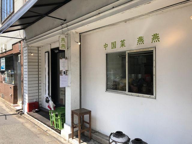 中国菜 燕燕1