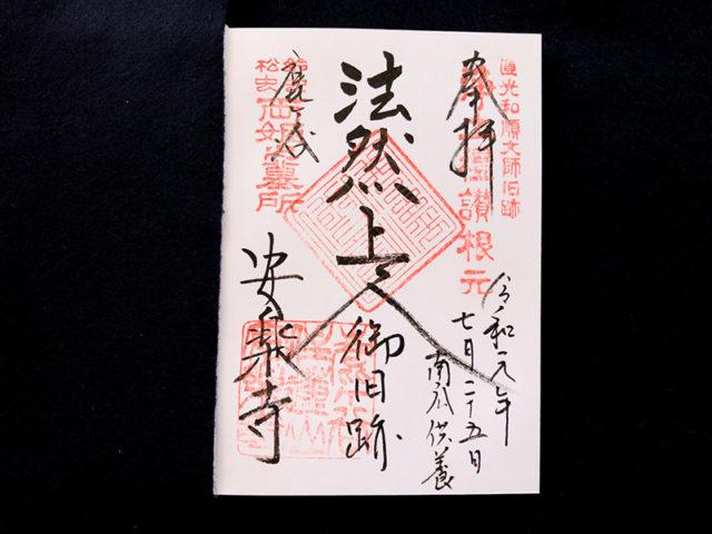 安楽寺 - 御朱印
