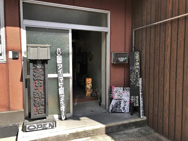 壺中珈琲店1