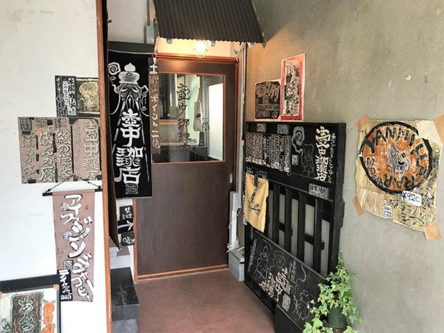 壺中珈琲店2