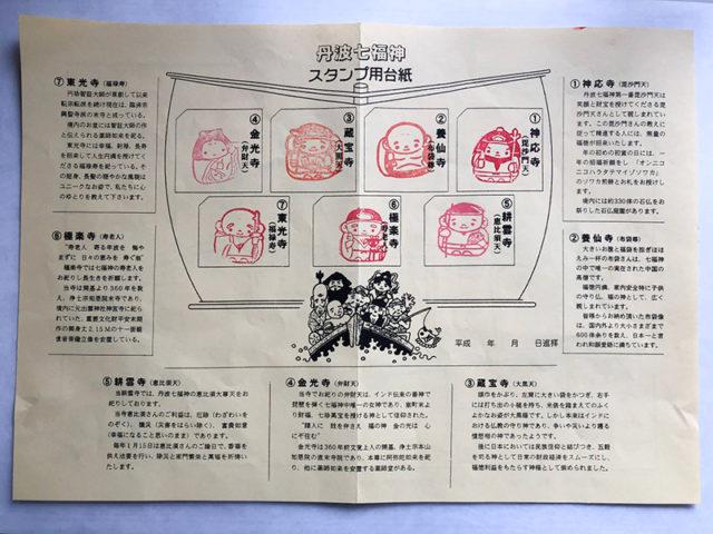 丹波七福神めぐり11