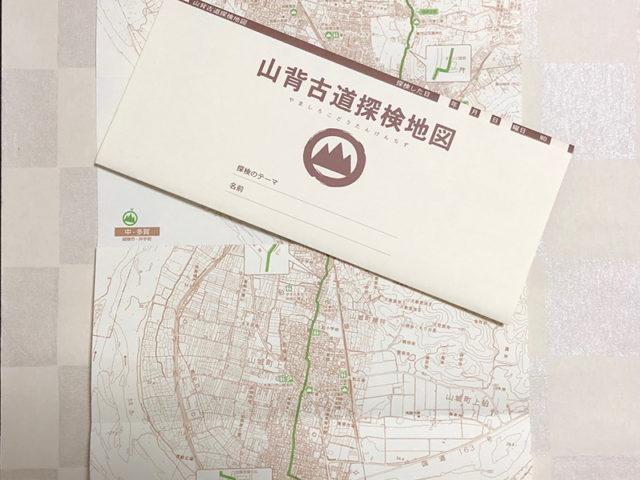 山背古道探検地図