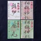 相槌神社6
