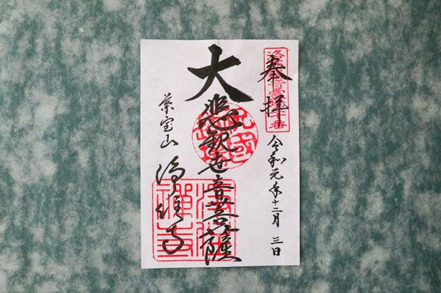 浄住寺10