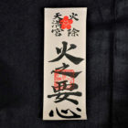 火除天満宮 - 火除け札