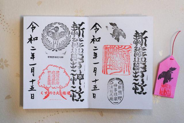 新熊野神社 - 御朱印