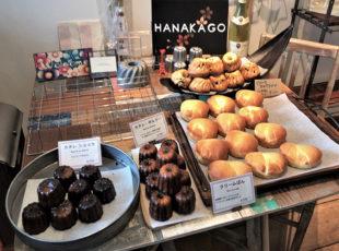 美味しいパン屋さん巡り Vol.6:「HANAKAGO」のパンで料理をより美味しく